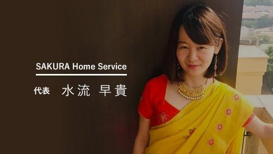 SAKURA Home Service代表 水流早貴
