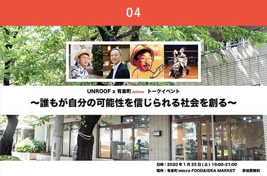 有楽町micro × UNROOF  トークイベント開催