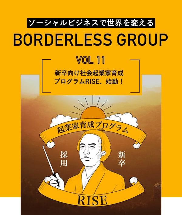 """ソーシャルビジネスで世界を変える BORDERLESS GROUP Vol.10 「実力を付けるための一般就職」は遠回り?社会起業家になるのは、""""あと""""ではなく、""""今""""!"""