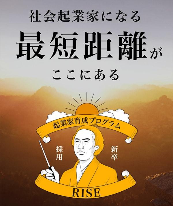 運用資金は1000万円!必要なのは「強い想い」と「行動力」