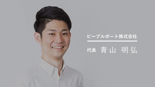 ピープルポート株式会社 代表取締役社長 青山明弘