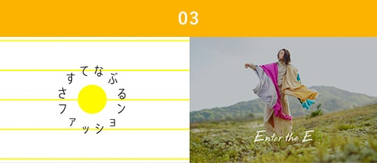 Enter the E 代表 植月登壇! さすてなぶるファッション009
