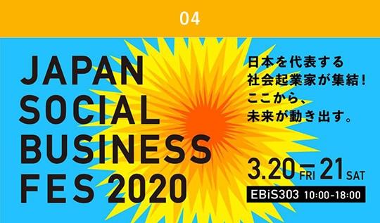 日本最大規模!ソーシャルビジネスの祭典「第3回 JAPAN SOCIAL BUSINESS FES 2020」開催!
