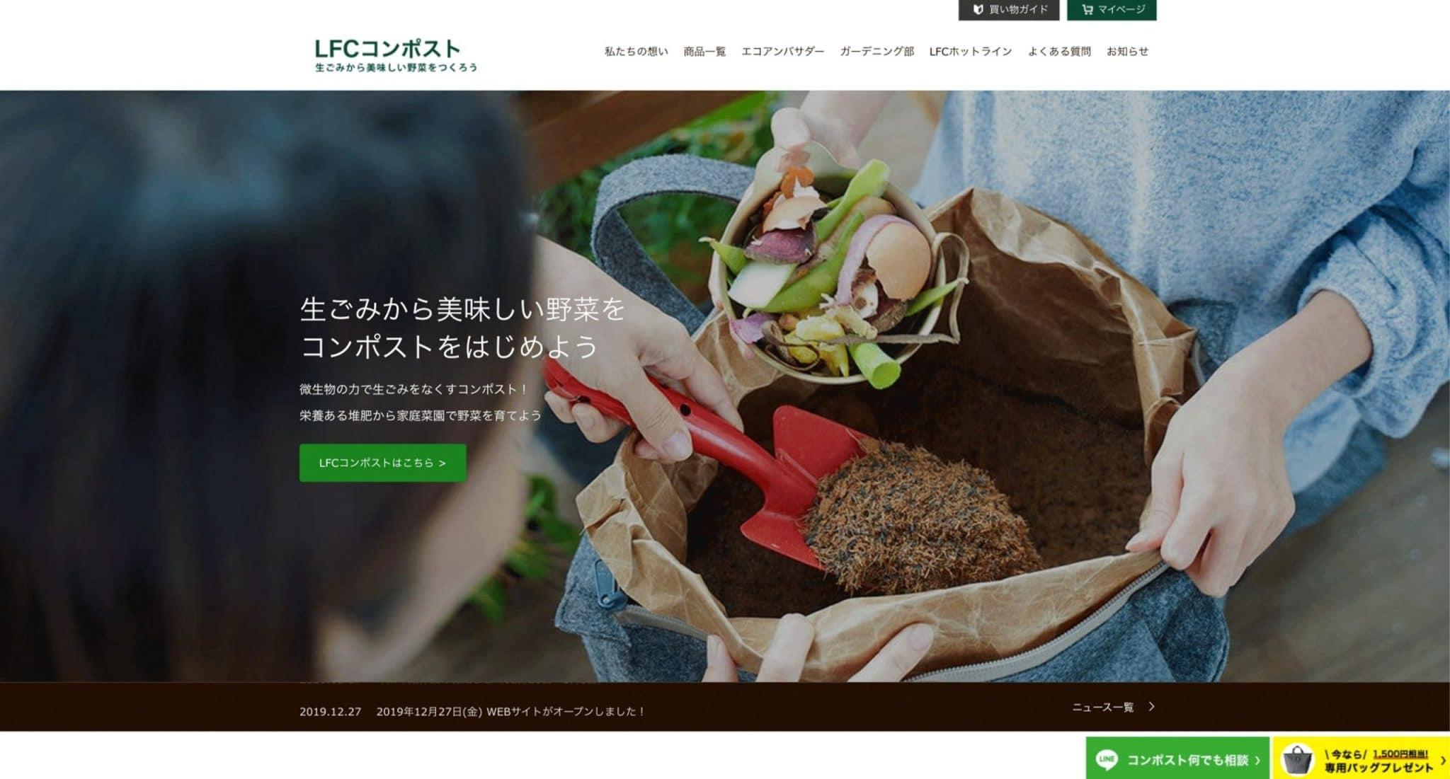 生ゴミから美味しい野菜をつくろう「LFCコンポスト」