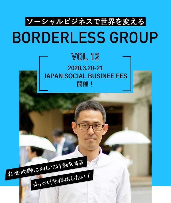 ソーシャルビジネスで世界を変える BORDERLESS GROUP Vol.12 社会問題に対して、自分ができることって何!?そう思ったら行くべきイベント!