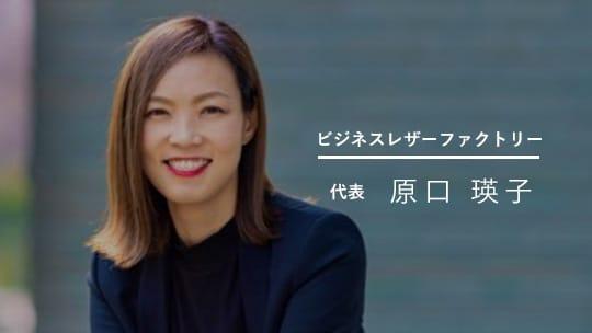 ビジネスレザーファクトリー代表取締役社長 原口瑛子