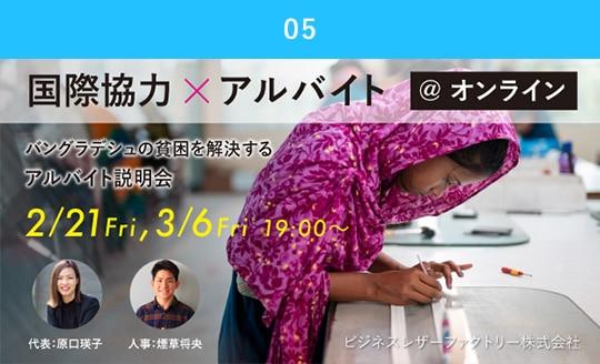 ビジネスレザーファクトリー【学生アルバイト説明会】