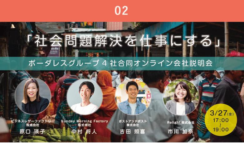 ボーダレス・ジャパン代表の田口が登壇!