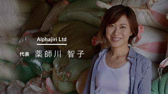 Alphajiri Ltd 代表取締役社長 薬師川智子