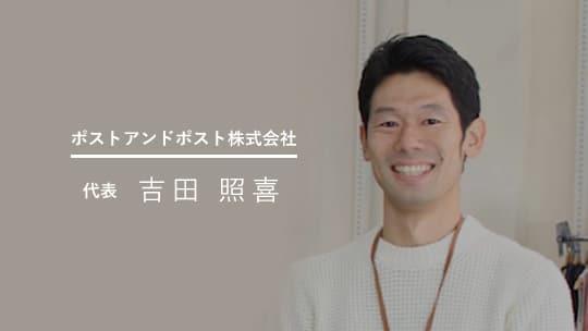 ポストアンドポスト株式会社 代表取締役社長 吉田照喜