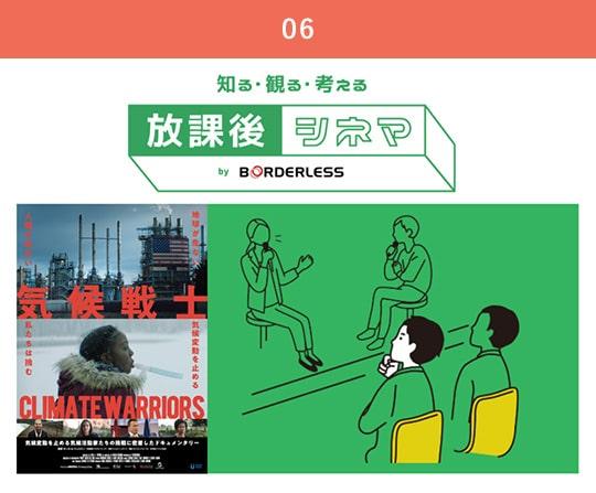 社会問題を題材にしたドキュメンタリー映画の上映&トークショーを毎月開催!