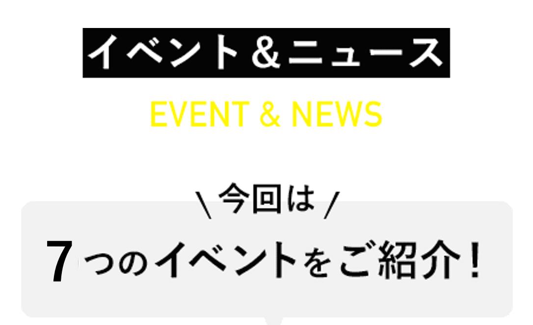 イベント&ニュース
