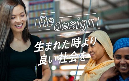 ボーダレス・ジャパンの公式サイトが5年ぶりにリニューアル!
