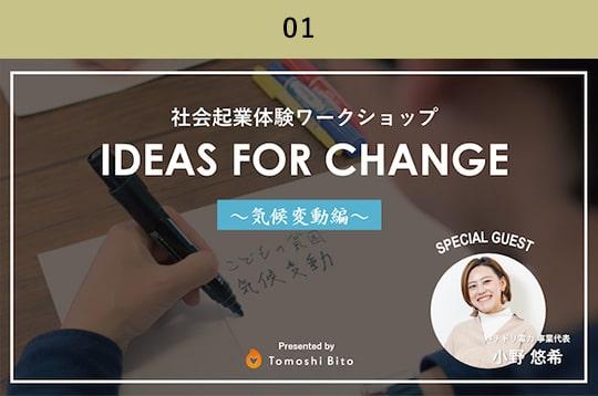 社会起業体験ワークショップ「IDEAS FOR CHANGE」