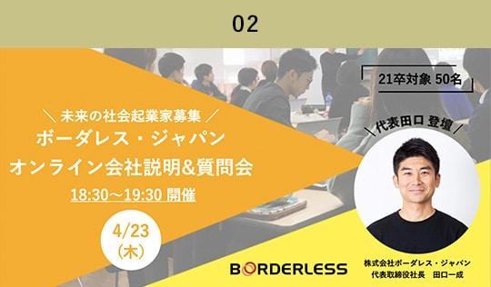 ボーダレス・ジャパン会社説明&質問会