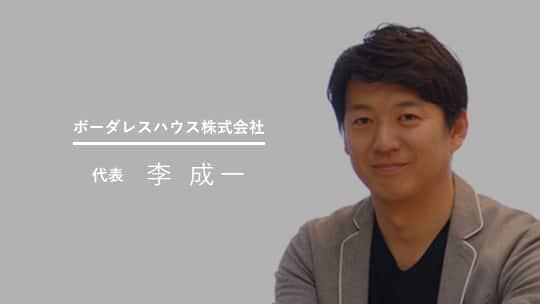 ボーダレスハウス株式会社 代表取締役社長 李 成一