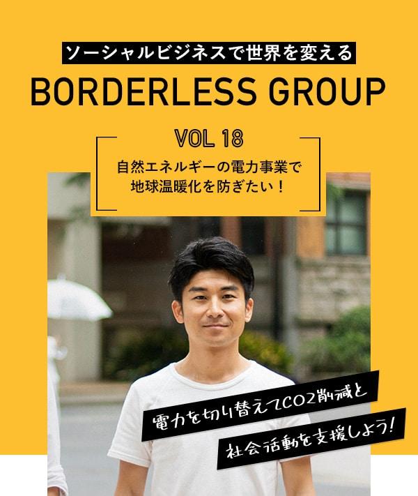 ソーシャルビジネスで世界を変える BORDERLESS GROUP Vol.18
