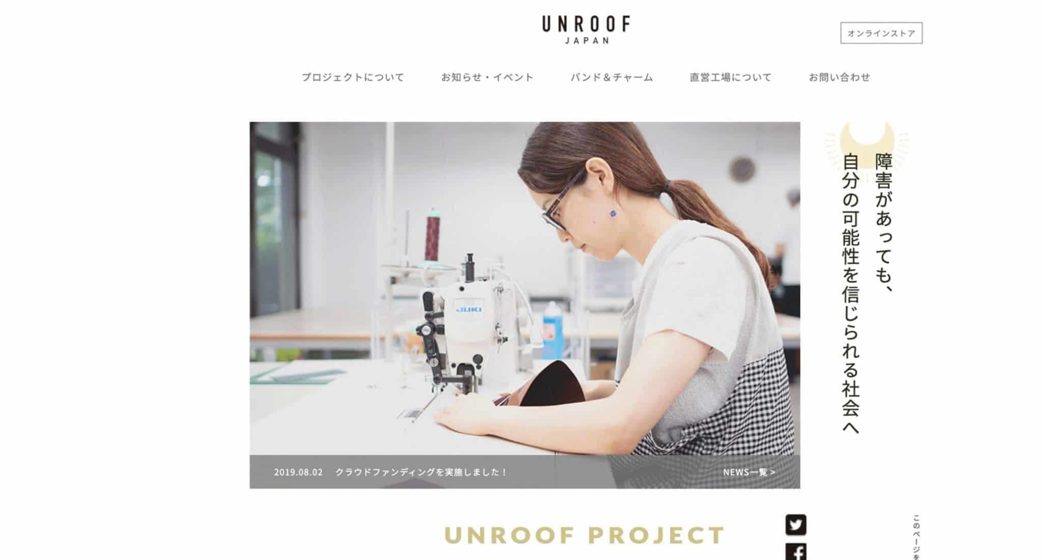 精神・発達障害者が活躍する職場をつくる「UNROOF」