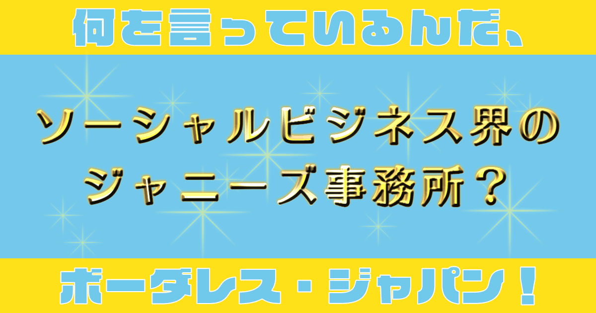 ボーダレス・ジャパン