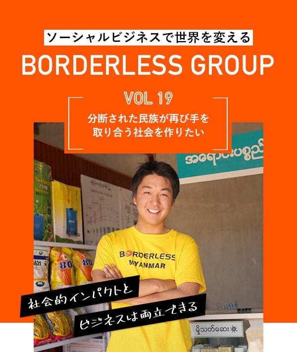 ソーシャルビジネスで世界を変える BORDERLESS GROUP Vol.19
