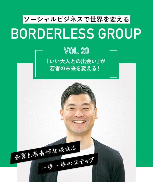ソーシャルビジネスで世界を変える BORDERLESS GROUP Vol.20