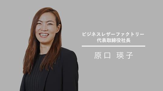 ビジネスレザーファクトリー 代表取締役社長 原口 瑛子