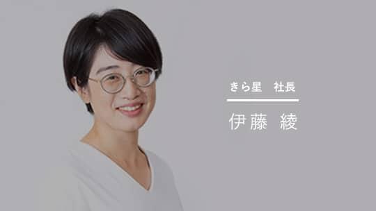 TOMOSHIBITO 代表取締役社長 廣瀬 智之