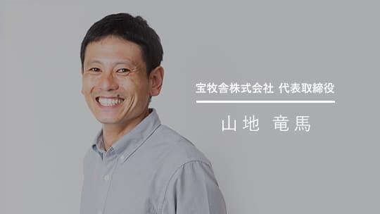 宝牧舎株式会社 代表取締役 山地 竜馬