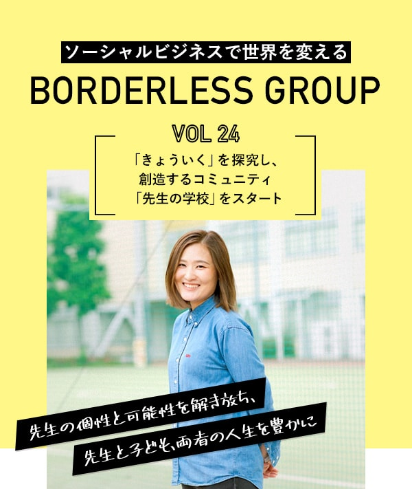ソーシャルビジネスで世界を変える BORDERLESS GROUP Vol.21