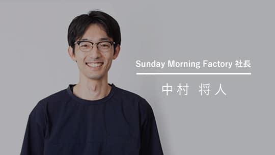 Sunday Morning Factory 社長 中村 将人