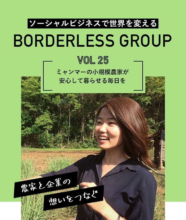 ソーシャルビジネスで世界を変える BORDERLESS GROUP Vol.25