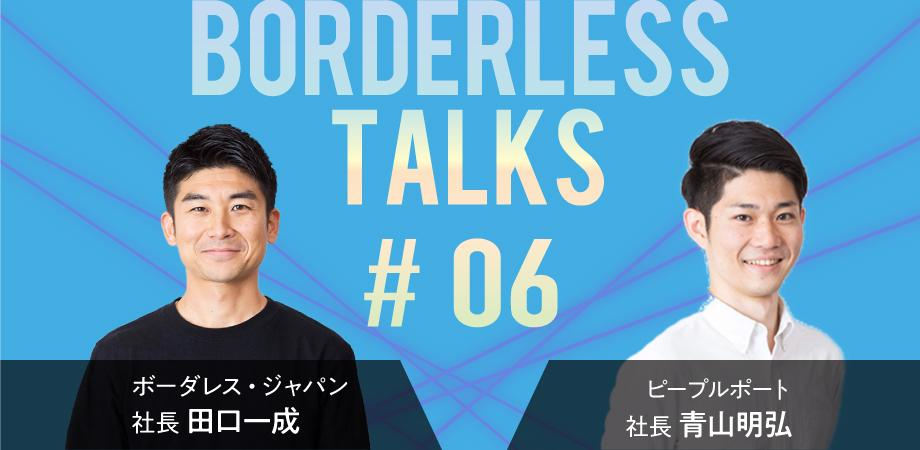 BORDERLESS TALKS