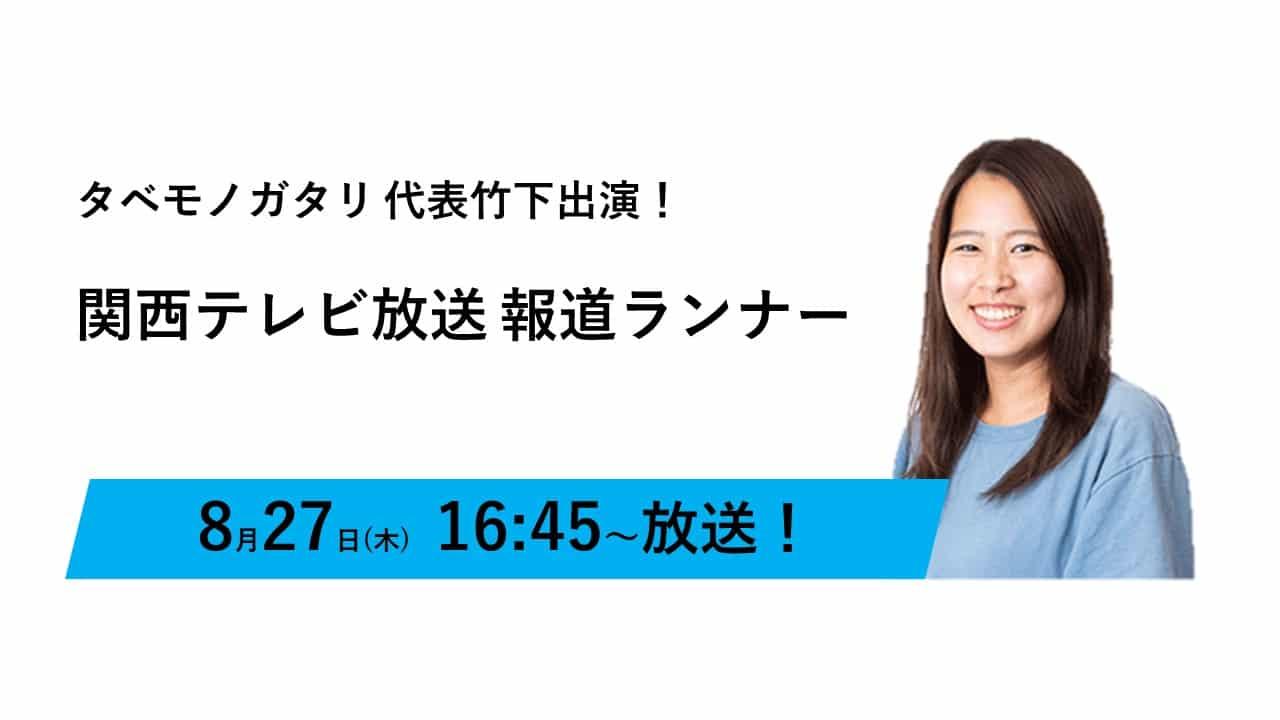 出演情報|8/27(木)関西テレビ放送の「報道ランナー」でタベモノガタリ ...