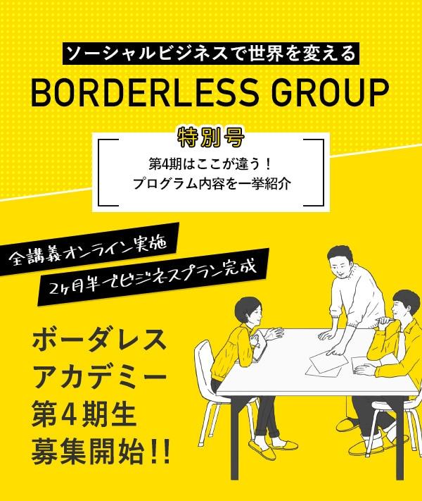 ソーシャルビジネスで世界を変える BORDERLESS GROUP
