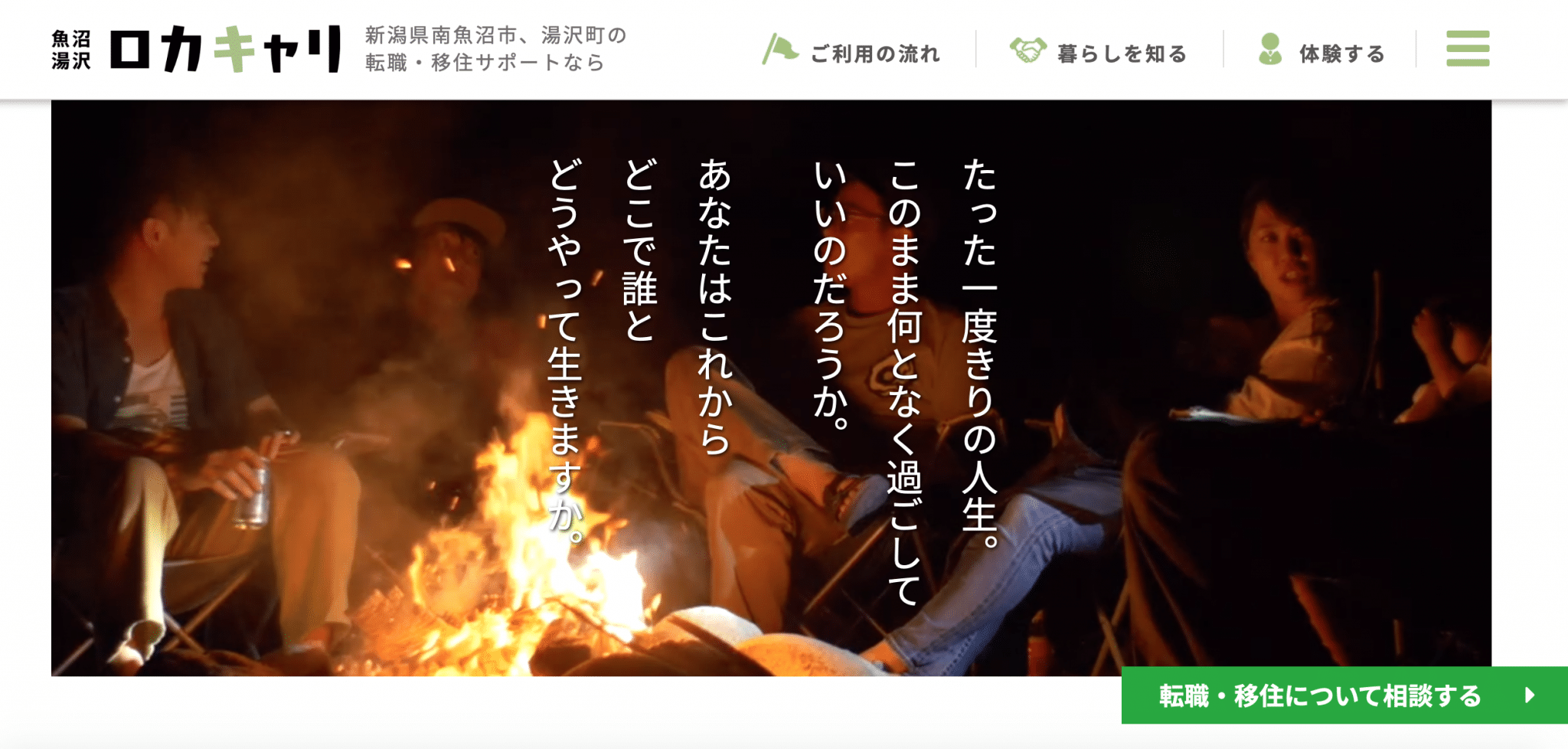 新潟県南魚沼市、湯沢町の転職・移住サポートならロカキャリ
