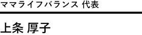 #ママバラ代表取締役社長 社長 上条厚子