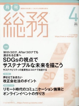 月刊総務4月号