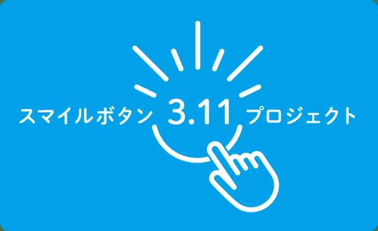 スマイルボタン3.11プロジェクト