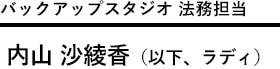 バックアップスタジオ内山