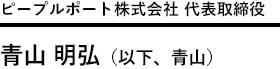 ピープルポート株式会社 代表取締役 青山明弘