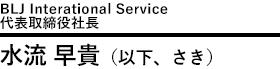 BLJ International Service代表水流早貴
