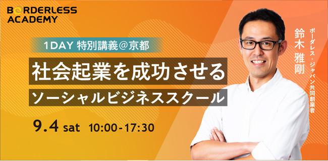 ソーシャルビジネスの全体像・作り方を学べる『特別講座』@京都