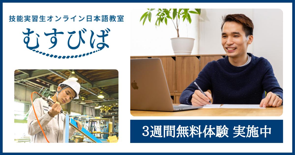 技能実習生に特化したオンライン日本語教育「むすびば」が3週間無料体験を実施中