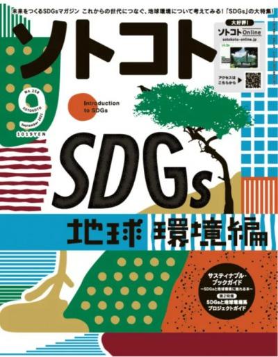 掲載情報   月刊誌『ソトコト9月号』にボーダレス・ジャパン代表 田口のインタビューが掲載されました