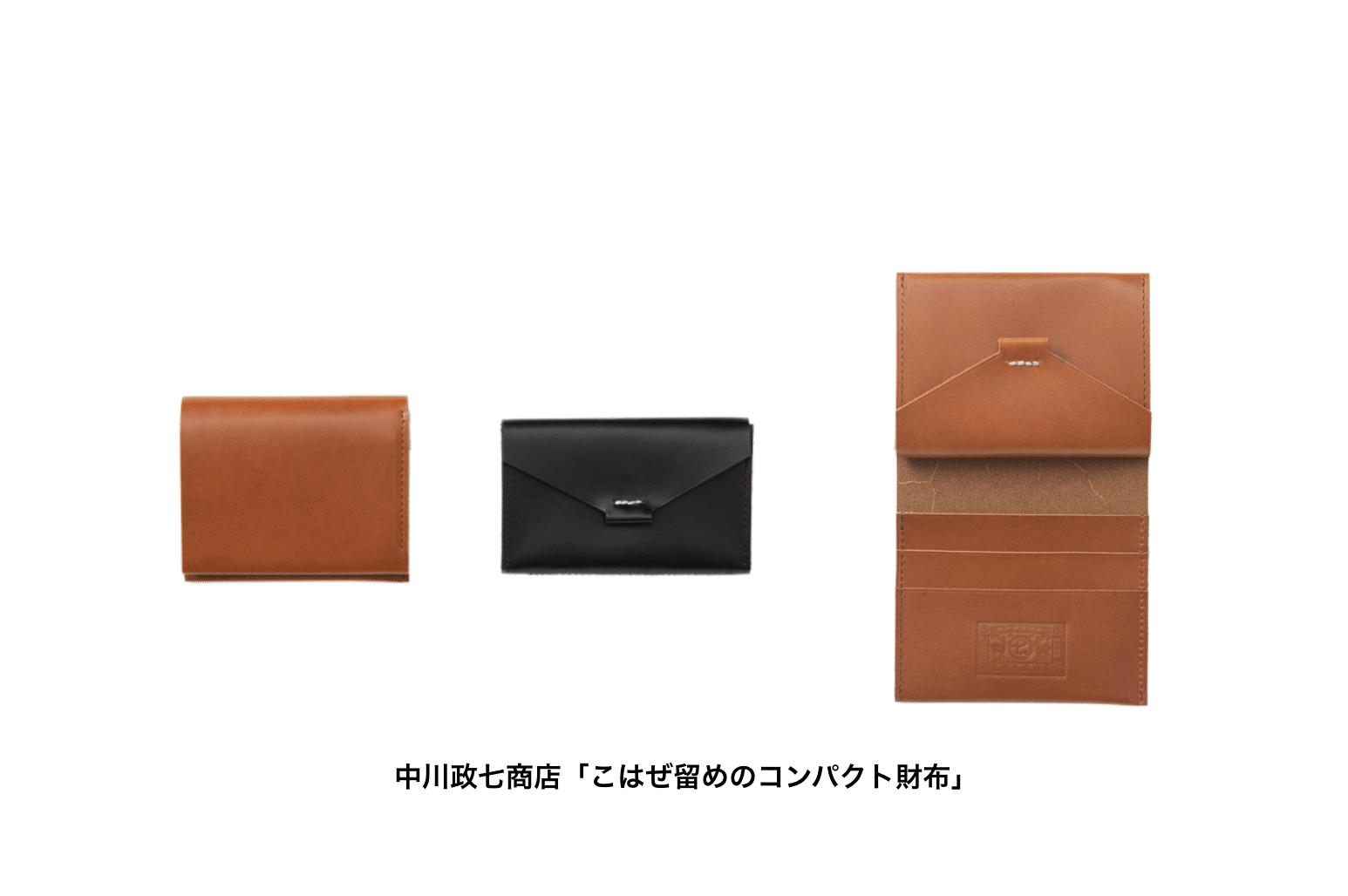 中川政七商店、こはぜ留めのコンパクト財布